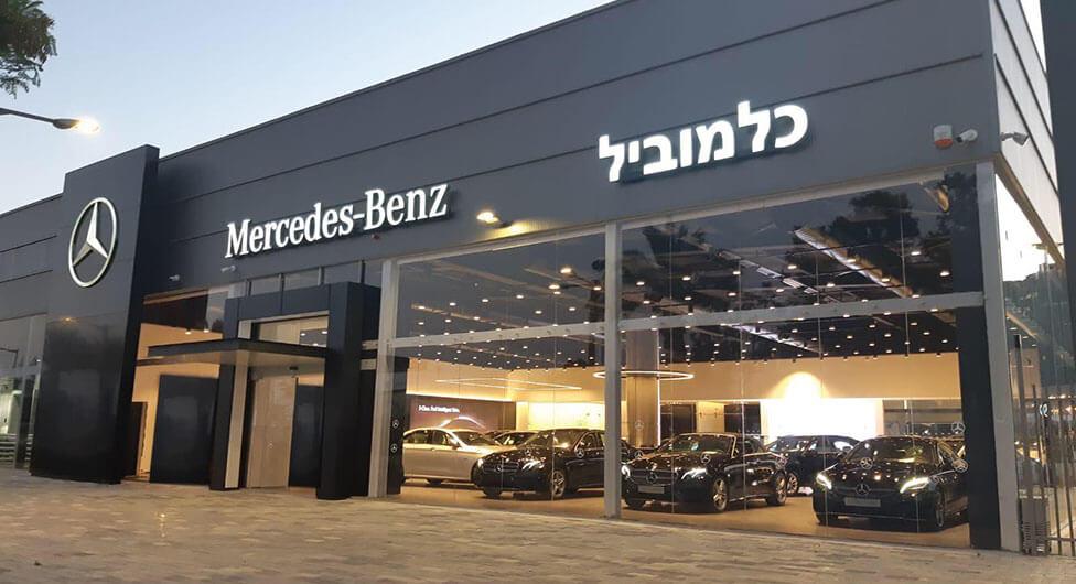האולם החדש והמתקדם ביותר של מרצדס בישראל נפתח בבאר שבע